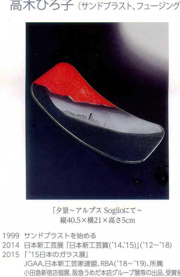 ガラス10・高木ひろ子.jpg