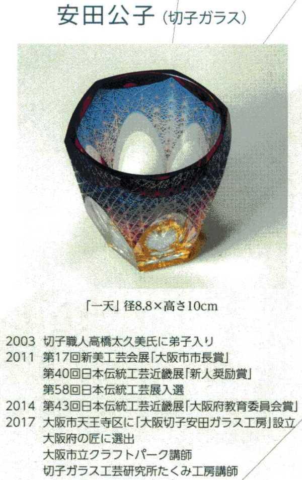 ガラス5・安田公子.jpg