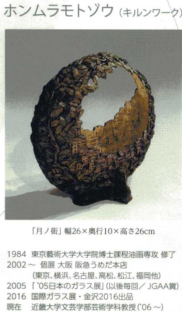 ガラス6・ホンムラモトゾウ.jpg