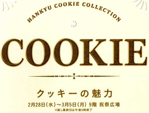 クッキー3.jpg