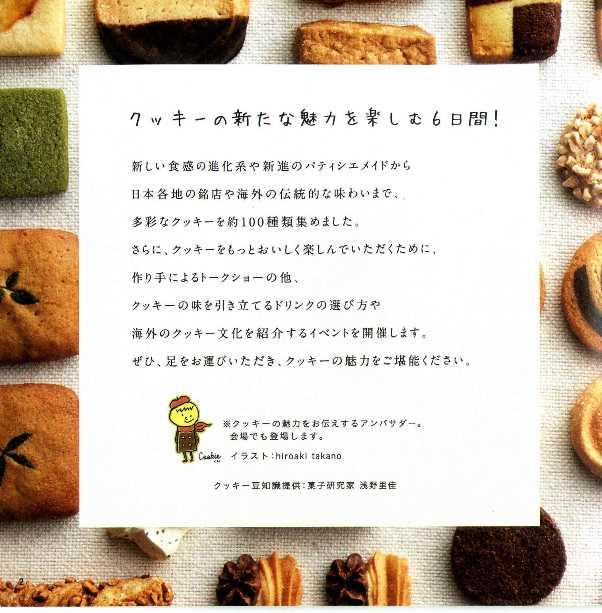 クッキー4.jpg