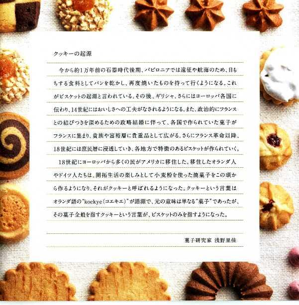 クッキー5.jpg