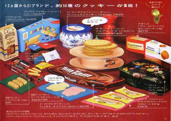 クッキー6.jpg