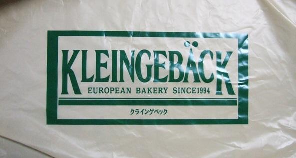 クラインゲベック1・包装.JPG