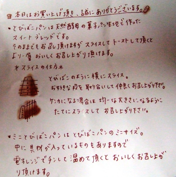 サンジュ4・とびばこパン.JPG
