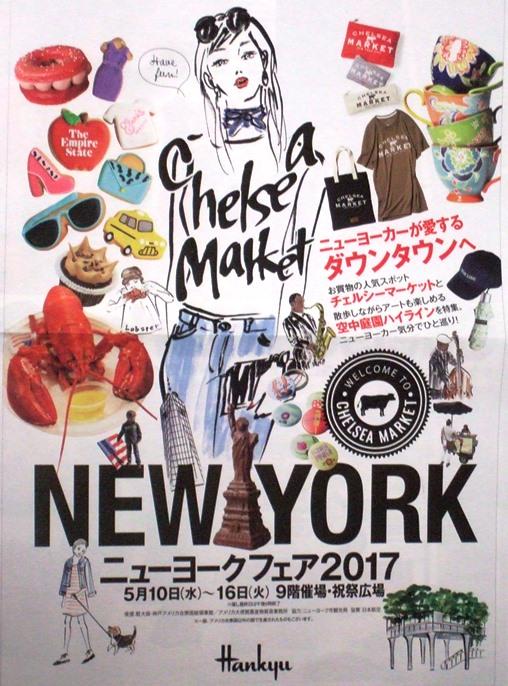 ニューヨークフェア4.JPG