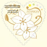 ハート切手4.jpg