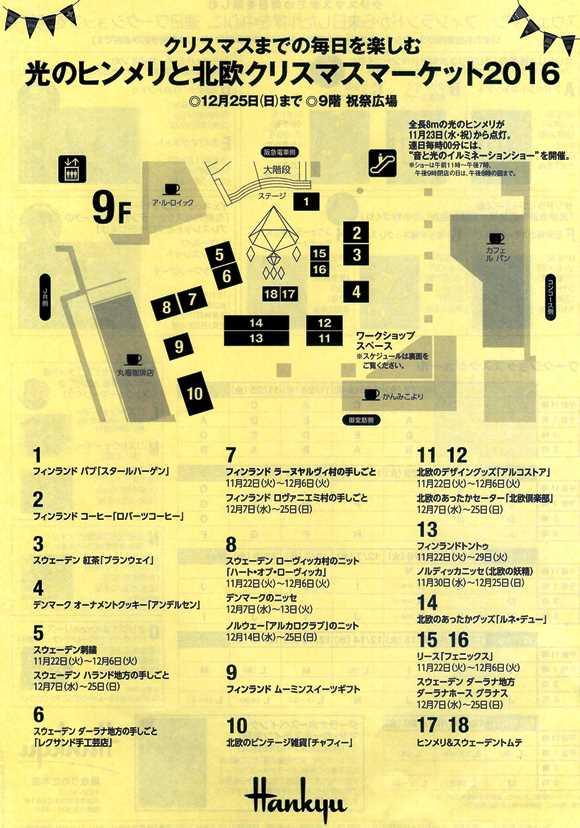ヒンメリ4.jpg
