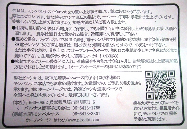 モンパルナス8.JPG