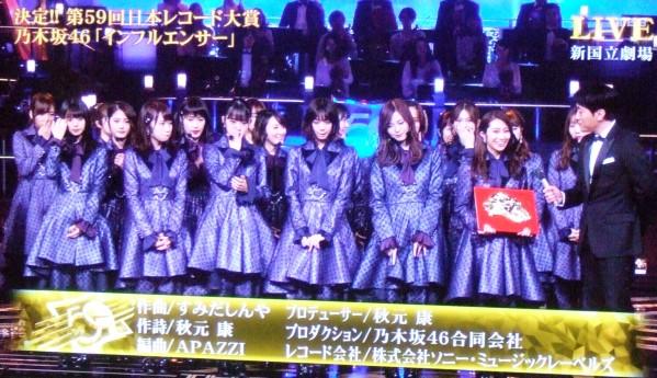 レコード大賞2.JPG