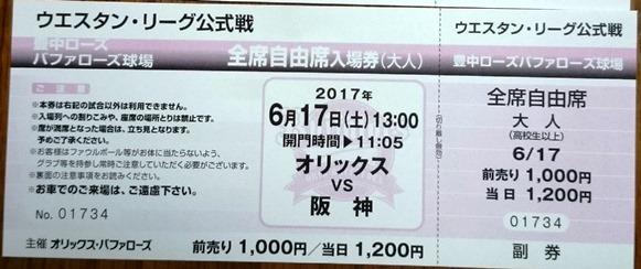 ローズ球場1・入場券.JPG