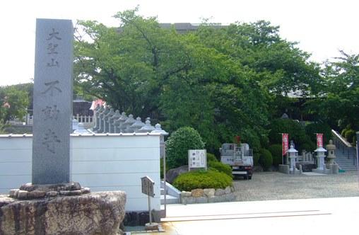 不動寺1・入口.jpg