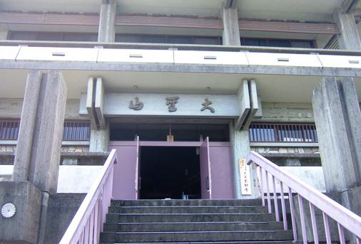 不動寺9・本堂.jpg