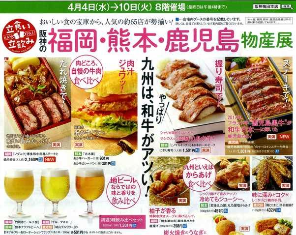 九州物産1.jpg