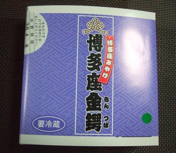 九州物産6・博多座金鍔.JPG