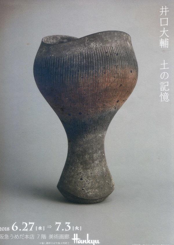 井口1.jpg