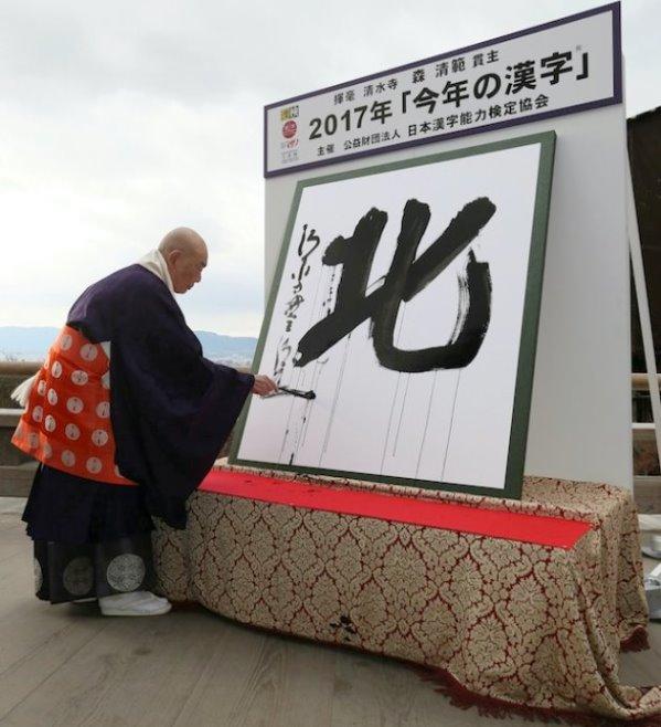 今年の漢字2.jpg