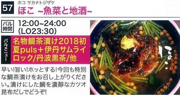 伊丹14・ほこ.jpg