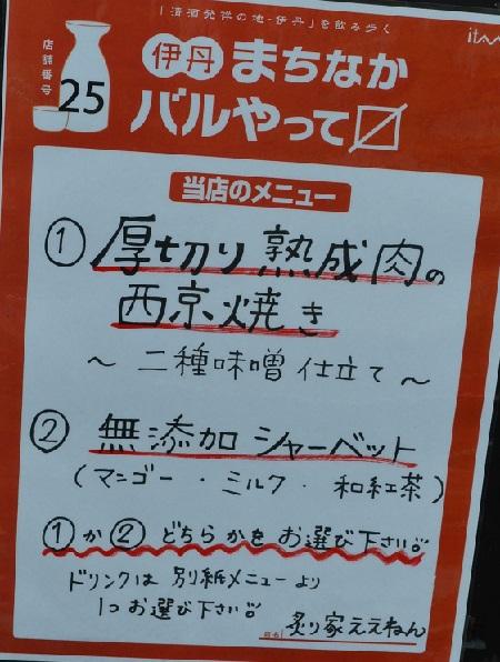 伊丹27・炙り家.jpg