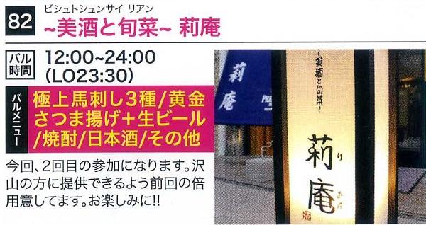 伊丹5・りあん.jpg