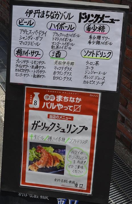 伊丹7・市口.jpg
