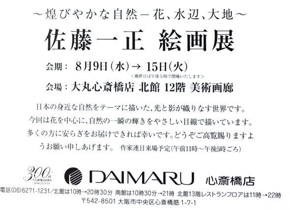 佐藤2.JPG