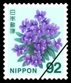 切手4・92円.jpg
