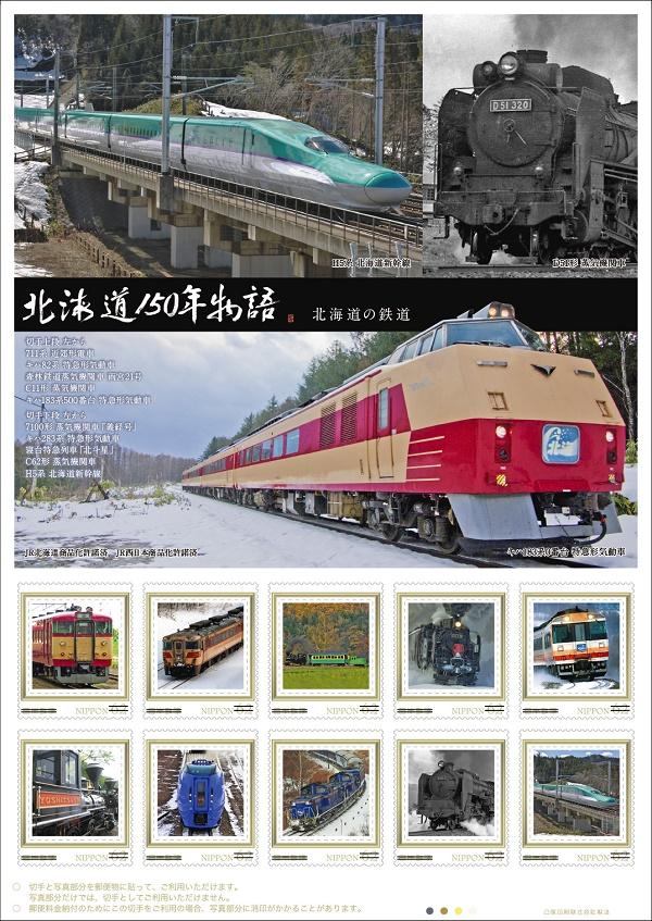 北海道14・鉄道.jpg