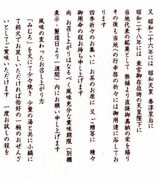 和菓子10みむろ.jpg