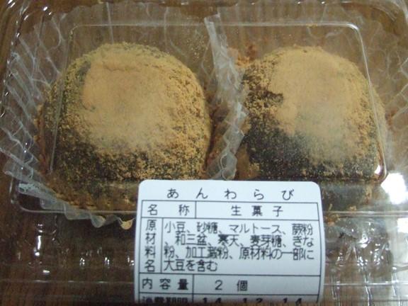 和菓子12・あんわらび.jpg