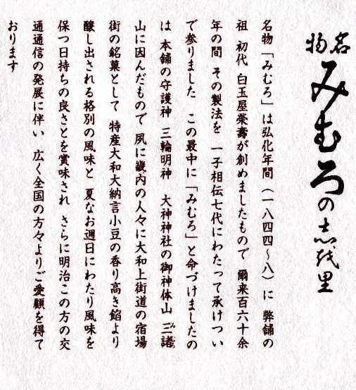 和菓子9みむろ.jpg