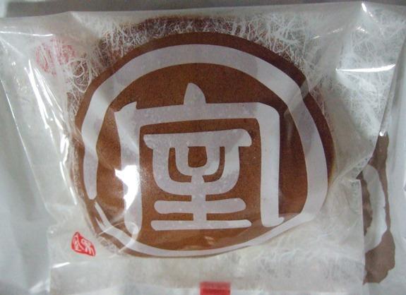 和菓子9・かむろ.jpg
