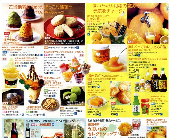 四国味2.jpg