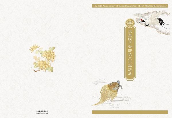 天皇陛下切手帳1.jpg