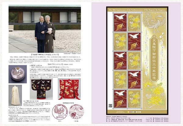 天皇陛下切手帳2.jpg