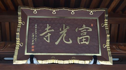 富光寺2・山門扁額.jpg