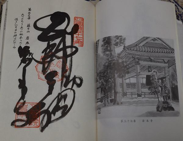 岩本寺21・朱印.jpg