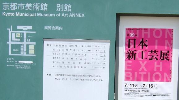 工芸展2.JPG