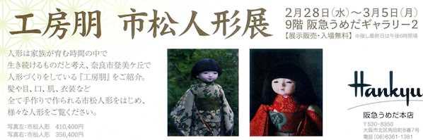 市松人形1.jpg