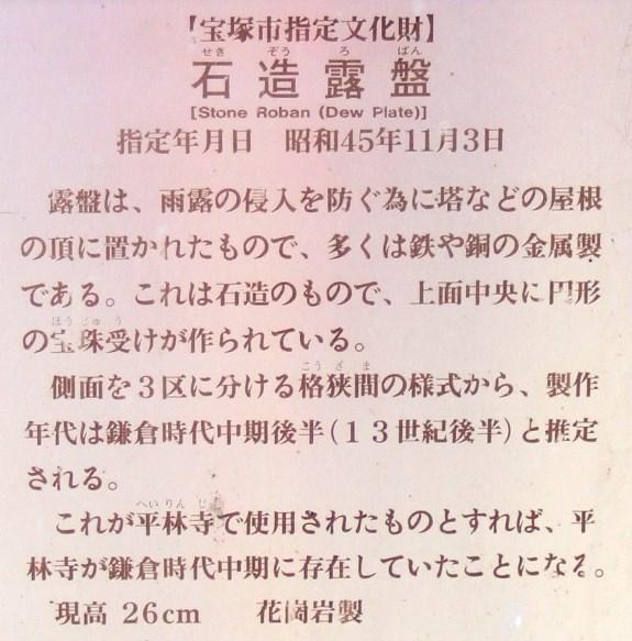 平林寺14・説明板.jpg