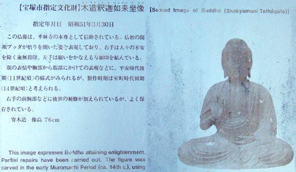 平林寺16・本尊説明板.jpg