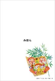 年賀・大阪寄付うら.jpg