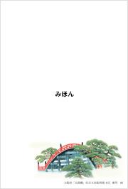 年賀状・大阪2.jpg