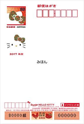 年賀状2・ハローキティ.jpg