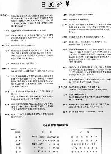 日展3・沿革.jpg