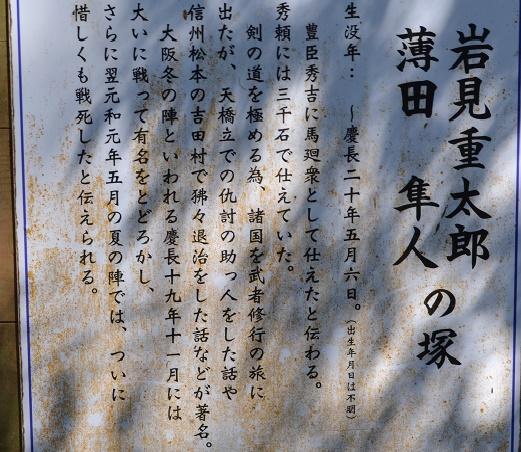 最御崎寺9・岩見重太郎.jpg