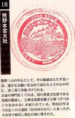 本宮10・スタンプ.jpg