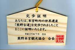本宮28・完歩証明.jpg