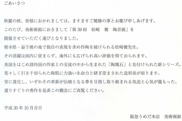 松崎2・画廊あいさつ.jpg