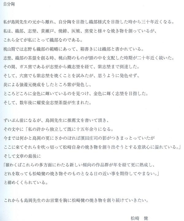 松崎3.jpg